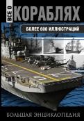 Волковский, Каторин: Все о кораблях. От гребного флота древнего мира до наших дней