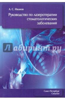 Руководство по лазеротерапии стоматологических заболеваний - Александр Иванов