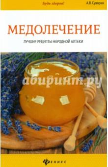 Медолечение. Лучшие рецепты народной аптеки - Алексей Суворин