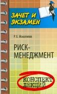 Руслан Исмагилов: Риск-менеджмент. Конспект лекций