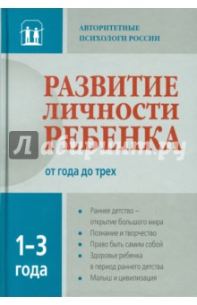 Развитие личности ребенка от года до трех - Смирнова, Аверин, Слободчиков