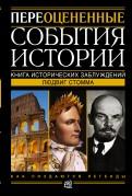 Людвиг Стомма: Переоцененные события истории. Книга исторических заблуждений
