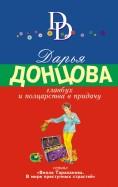 Дарья Донцова: Главбух и полцарства в придачу