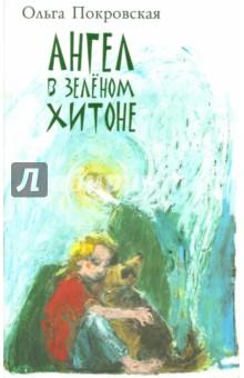 Купить Ольга Покровская: Ангел в зеленом хитоне ISBN: 978-5-373-07017-1