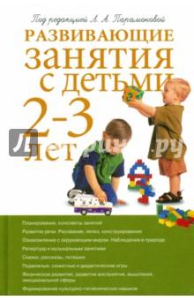 Развивающие занятия с детьми 2-3 лет - Парамонова, Алиева, Арушанова