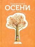 Софи Кушарьер: Рыжая книга осени