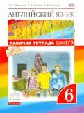 Афанасьева, Баранова, Михеева: Английский язык. 6 класс. Рабочая тетрадь + ЕГЭ. ВЕРТИКАЛЬ. ФГОС