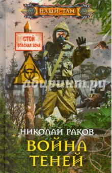Война теней - Николай Раков