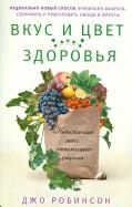 Джо Робинсон: Вкус и цвет здоровья