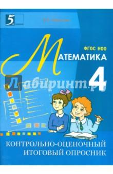 Контрольно-оценочный итоговый опросник по математике. 4 класс. ФГОС - Л. Тарасова