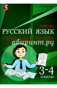 Купить Л. Тарасова: Русский язык. 3-4 класс. Мини-диктанты. ФГОС ISBN: 978-5-98923-668-8