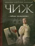 Антон Чиж - Тайные полномочия обложка книги