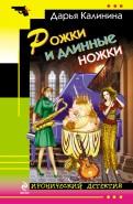 Дарья Калинина - Рожки и длинные ножки обложка книги