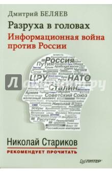 Разруха в головах. Информационная война против России - Дмитрий Беляев
