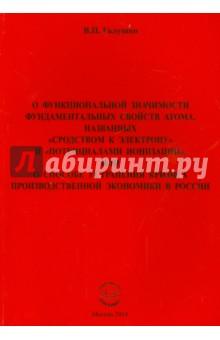 О функциональной значимости фундаментальных свойств атома, названных сродством к электрону - Владимир Галушко