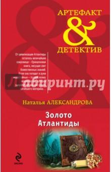 Золото Атлантиды - Наталья Александрова
