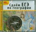 Сдаем ЕГЭ по географии (CDpc)