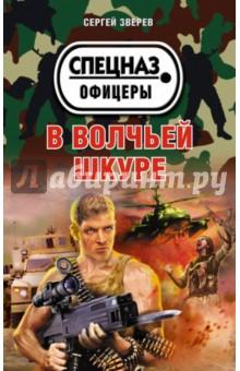 В волчьей шкуре - Станислав Зверев