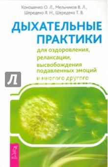 Дыхательные практики для оздоровления, релаксации, высвобождения подавленных эмоций - Коношенко, Мельников, Шередеко