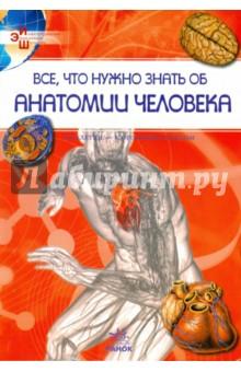 Все, что нужно знать об анатомии человека - Яна Батий