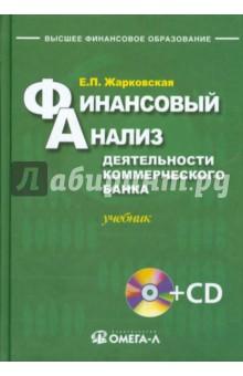 Финансовый анализ деятельности коммерческого банка (+CD) - Елена Жарковская