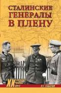 Олег Смыслов: Сталинские генералы в плену