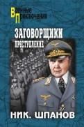 Николай Шпанов: Заговорщики. Преступление