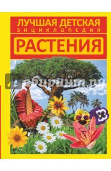 Купить Елена Хомич: Растения ISBN: 978-5-17-087227-5