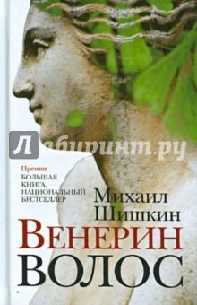 Михаил шишкин. венерин волос