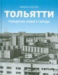 Фабьен Белла: Тольятти. Рождение нового города