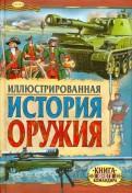 Ю. Иванов: Иллюстрированная история оружия