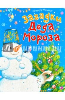 Купить Владимир Степанов: Загадки Деда Мороза ISBN: 978-5-389-08301-1