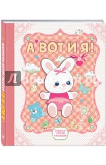 Купить А вот и я! Альбом нашей малышки ISBN: 978-5-699-67285-1