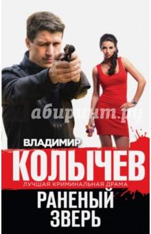 Раненый зверь - Владимир Колычев