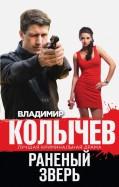 Владимир Колычев: Раненый зверь