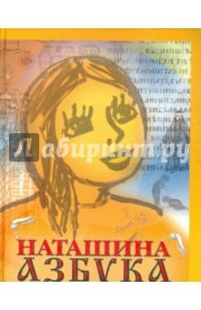 Наташина азбука - Валентин Протоиерей