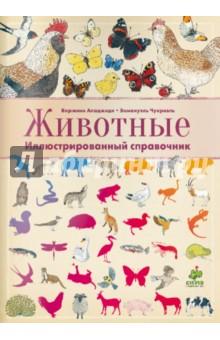 Животные. Иллюстрированный справочник - Аладжиди, Чукриэль
