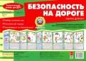 В. Шипунова - Безопасность на дороге. Азбука дороги (ширмочки) обложка книги