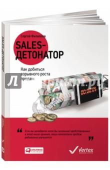 Sales-детонатор. Как добиться взрывного роста продаж - Сергей Филиппов