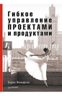 Купить Борис Вольфсон: Гибкое управление проектами и продуктами ISBN: 978-5-496-01323-9