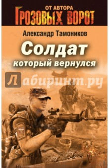Купить Александр Тамоников: Солдат, который вернулся ISBN: 978-5-699-75930-9