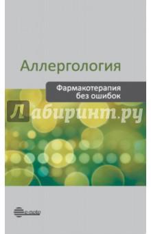 Купить Вылегжанина, Данилычева, Елисютина: Аллергология. Фармакотерапия без ошибок. Руководство для врачей ISBN: 978-5-906023-02-5