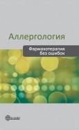 Вылегжанина, Данилычева, Елисютина: Аллергология. Фармакотерапия без ошибок. Руководство для врачей