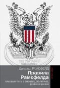 Дональд Рамсфелд: Правила Рамсфелда. Как выиграть в бизнесе, политике, войне и жизни