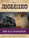 Иван Любенко - Лик над пропастью обложка книги
