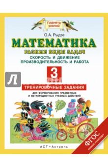 Русский язык 3 класс 2 часть иванов евдокимова читать