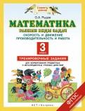Оксана Рыдзе: Математика. 3 класс. Разные виды задач. Скорость и движение. Производительность и работа