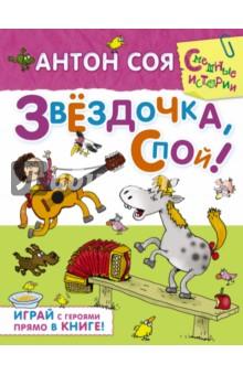 Звёздочка, спой! - Антон Соя