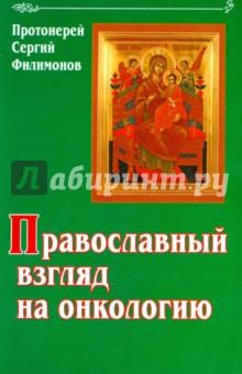 Православный взгляд на онкологию - Сергей Протоиерей