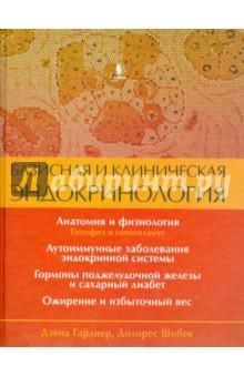 Базисная и клиническая эндокринология. Книга 1 - Гарднер, Шобек